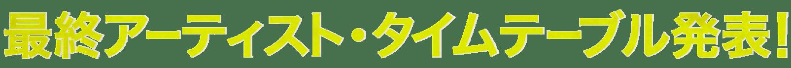 コヤブ ソニック 2019 タイム テーブル