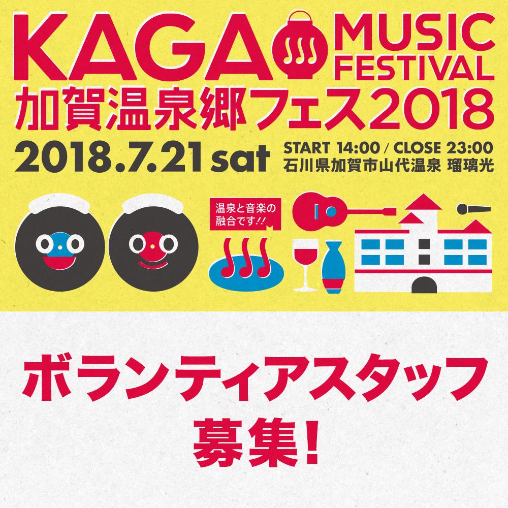 加賀温泉郷フェス2018 ボランティアスタッフ募集